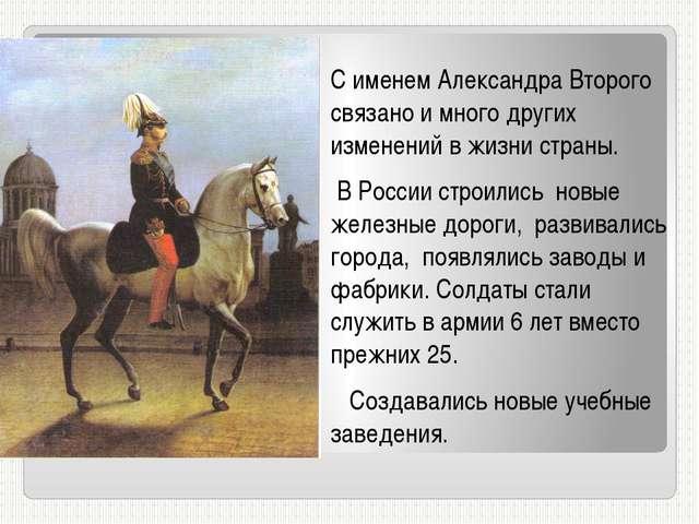 С именем Александра Второго связано и много других изменений в жизни страны....