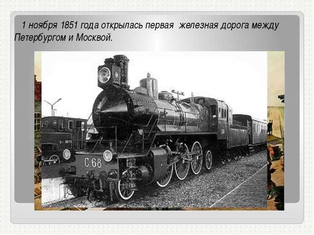 1 ноября 1851 года открылась первая железная дорога между Петербургом и Моск...