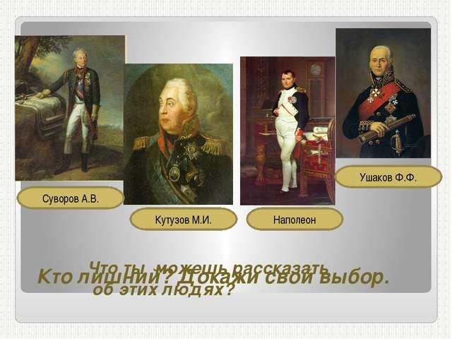 Кто лишний? Докажи свой выбор. Ушаков Ф.Ф. Наполеон Кутузов М.И. Суворов А.В....