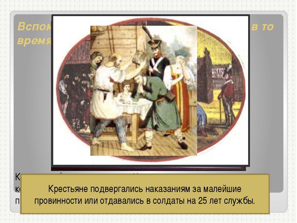 Вспомните, какой была жизнь крестьян в то время? Крестьяне были крепостными....