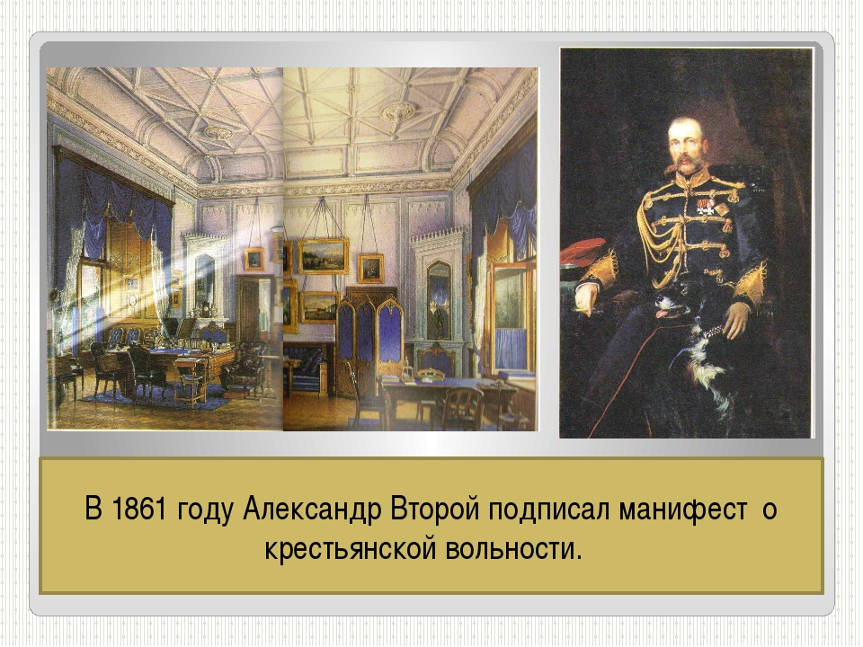 Синий кабинет Александра II в королевском дворце. В этом кабинете он принимал...