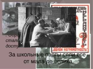 В советском союзе началась борьба с неграмотностью. Образование стало доступн