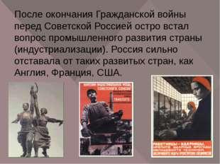 После окончания Гражданской войны перед Советской Россией остро встал вопрос
