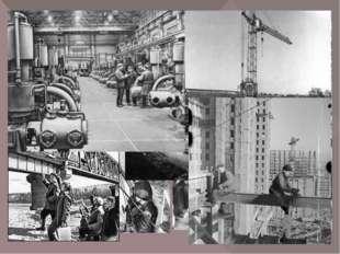В ходе индустриализации советские люди сделали невозможное. За несколько лет