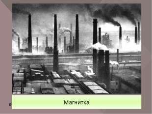 Днепрогэс — гидроэлектростанция, одна из великих строек первых пятилеток (19