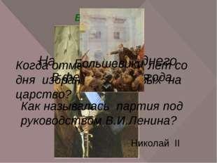 Блиц – опрос. Назовите последнего русского царя. Николай II Когда отмечалось