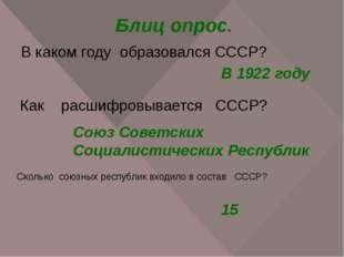 Блиц опрос. В каком году образовался СССР? В 1922 году Как расшифровывается С