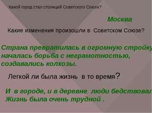 Какой город стал столицей Советского Союза? Москва Какие изменения произошли