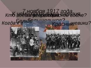 К чему призывала партия большевиков? К революции Когда к власти пришли больше