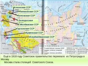 Со временем в состав СССР вошли 15 союзных республик. Википедия Эстонская СС