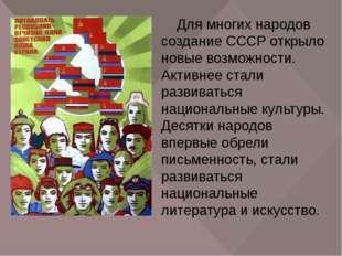 Для многих народов создание СССР открыло новые возможности. Активнее стали р