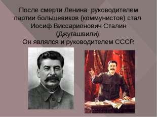 После смерти Ленина руководителем партии большевиков (коммунистов) стал Иосиф