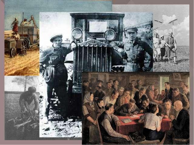После 1917 года сбылась мечта многих крестьян – они получили землю. Правда к...