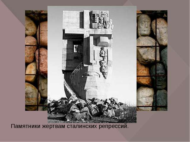 Памятники жертвам сталинских репрессий. Википедия