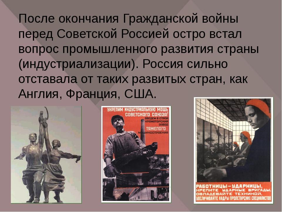 После окончания Гражданской войны перед Советской Россией остро встал вопрос...