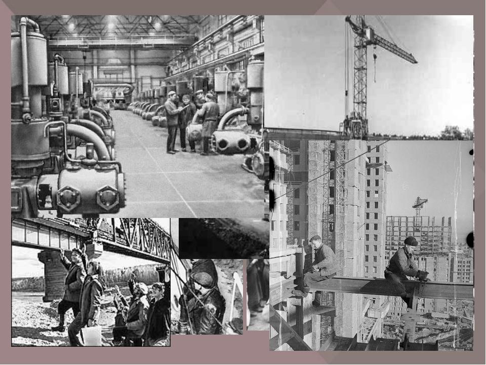 В ходе индустриализации советские люди сделали невозможное. За несколько лет...
