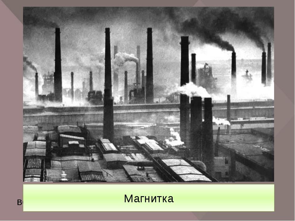 Днепрогэс — гидроэлектростанция, одна из великих строек первых пятилеток (19...