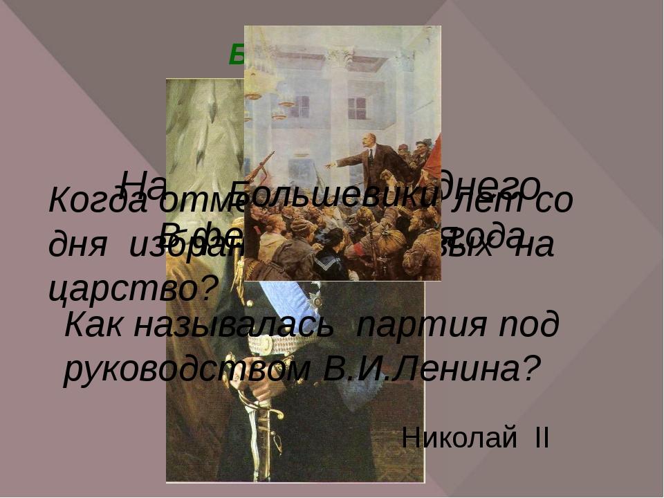 Блиц – опрос. Назовите последнего русского царя. Николай II Когда отмечалось...