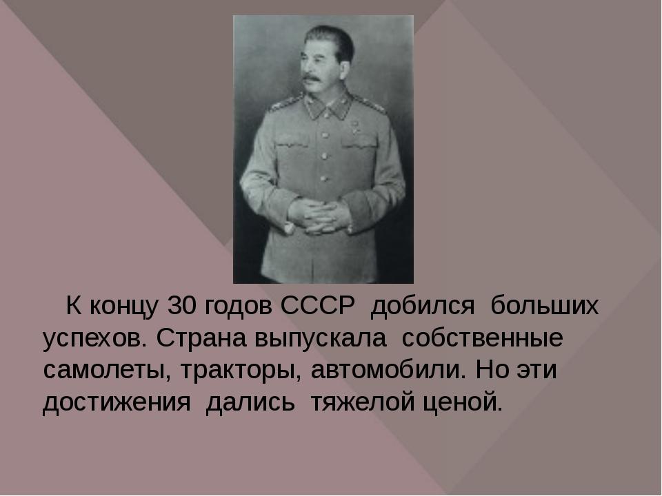 К концу 30 годов СССР добился больших успехов. Страна выпускала собственные...