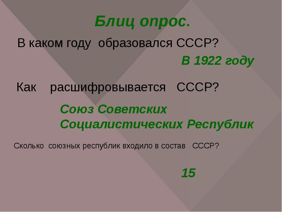 Блиц опрос. В каком году образовался СССР? В 1922 году Как расшифровывается С...