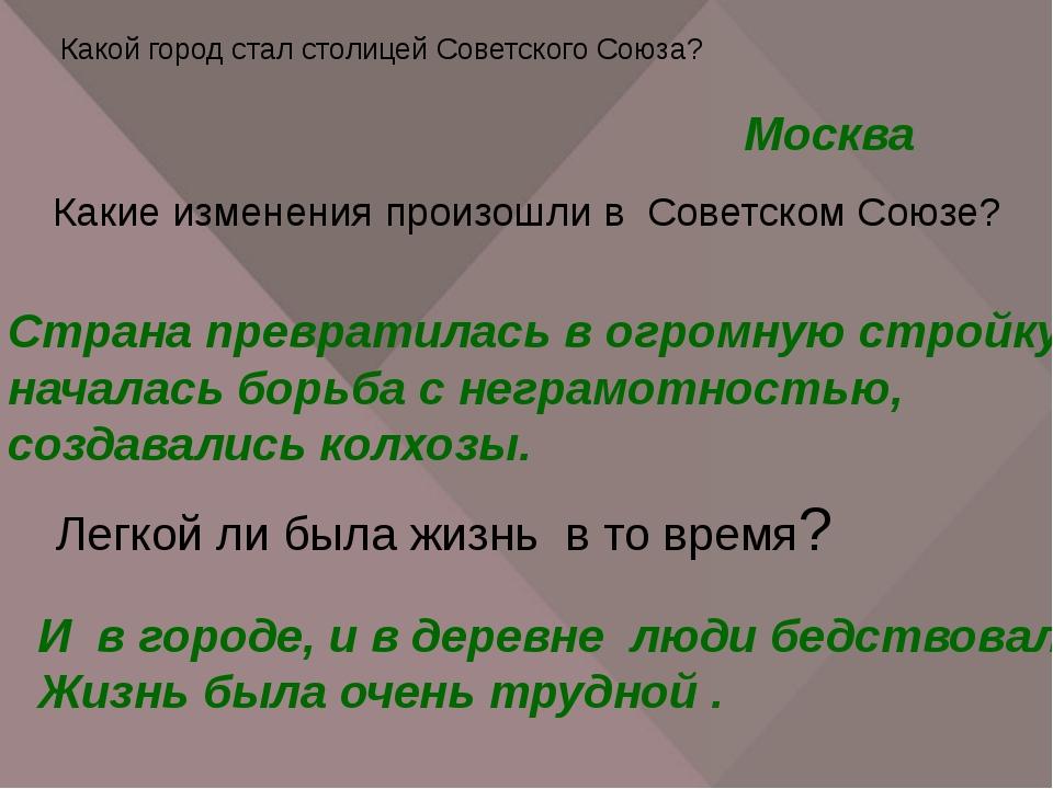 Какой город стал столицей Советского Союза? Москва Какие изменения произошли...
