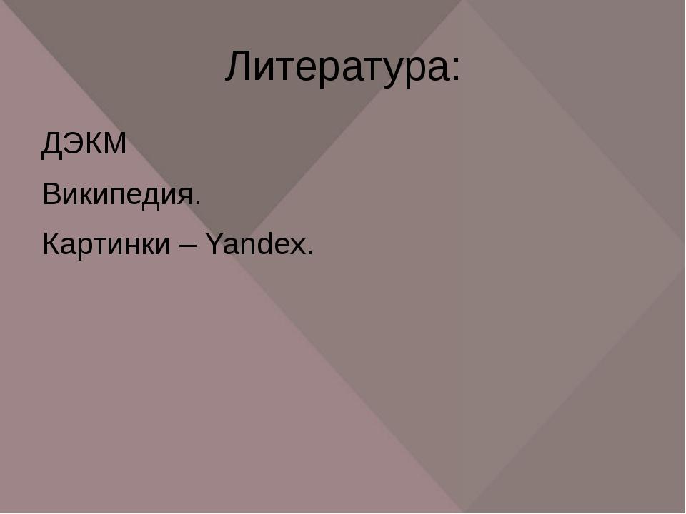 Литература: ДЭКМ Википедия. Картинки – Yandex.
