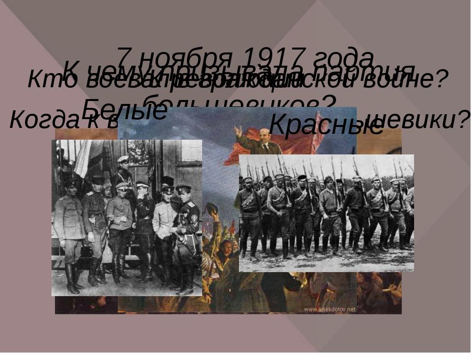 К чему призывала партия большевиков? К революции Когда к власти пришли больше...