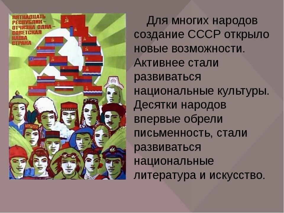 Для многих народов создание СССР открыло новые возможности. Активнее стали р...