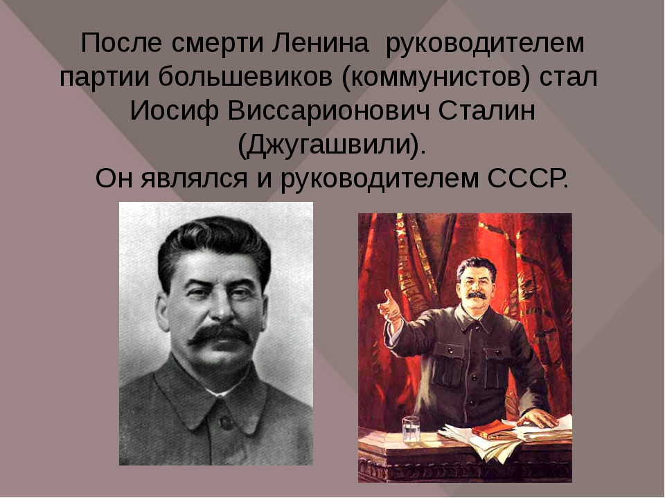 После смерти Ленина руководителем партии большевиков (коммунистов) стал Иосиф...