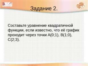 Задание 2. Составьте уравнение квадратичной функции, если известно, что её гр