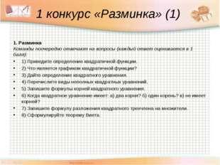 1 конкурс «Разминка» (1) 1.Разминка Команды поочередно отвечают на вопросы (