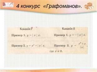 4 конкурс «Графоманов».