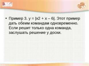Пример 3. y = |x2 + x – 6|. Этот пример дать обеим командам одновременно. Ес