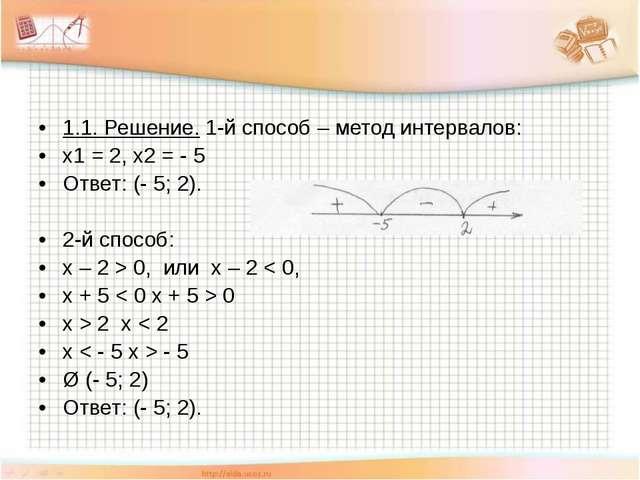 1.1. Решение.1-й способ – метод интервалов: х1= 2, х2= - 5 Ответ: (- 5; 2...