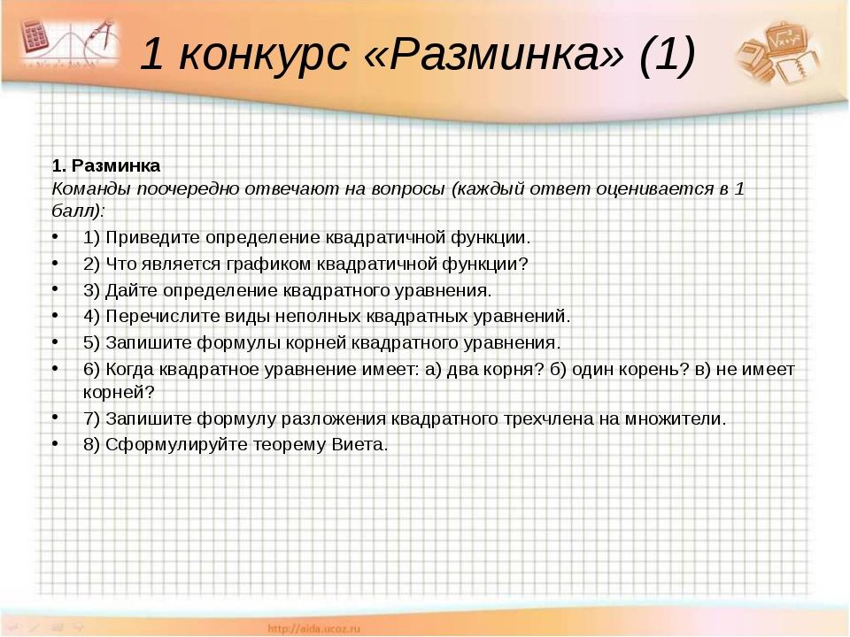 1 конкурс «Разминка» (1) 1.Разминка Команды поочередно отвечают на вопросы (...