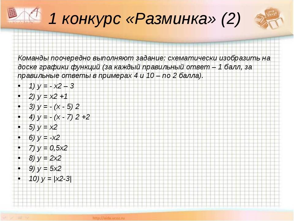1 конкурс «Разминка» (2) Команды поочередно выполняют задание: схематически и...