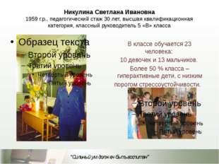 Никулина Светлана Ивановна 1959 г.р., педагогический стаж 30 лет, высшая квал
