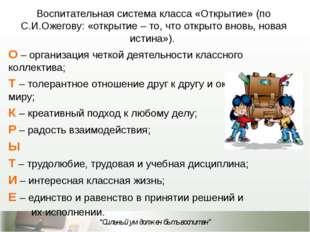 Воспитательная система класса «Открытие» (по С.И.Ожегову: «открытие – то, что