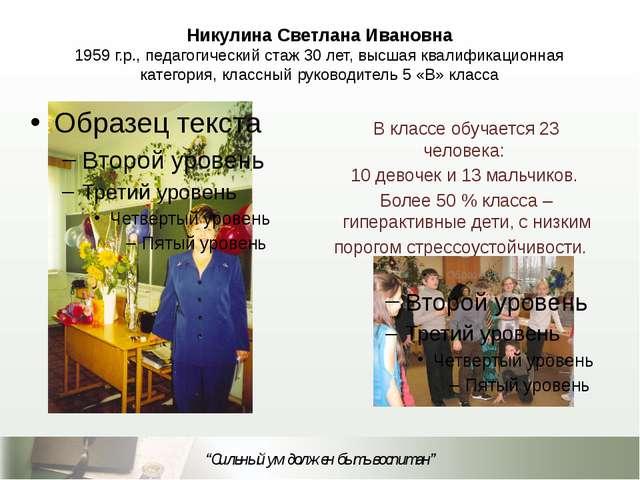 Никулина Светлана Ивановна 1959 г.р., педагогический стаж 30 лет, высшая квал...