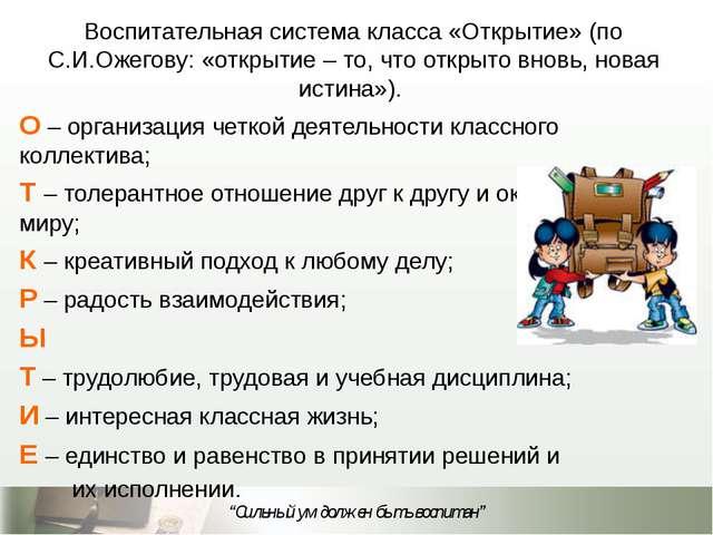 Воспитательная система класса «Открытие» (по С.И.Ожегову: «открытие – то, что...