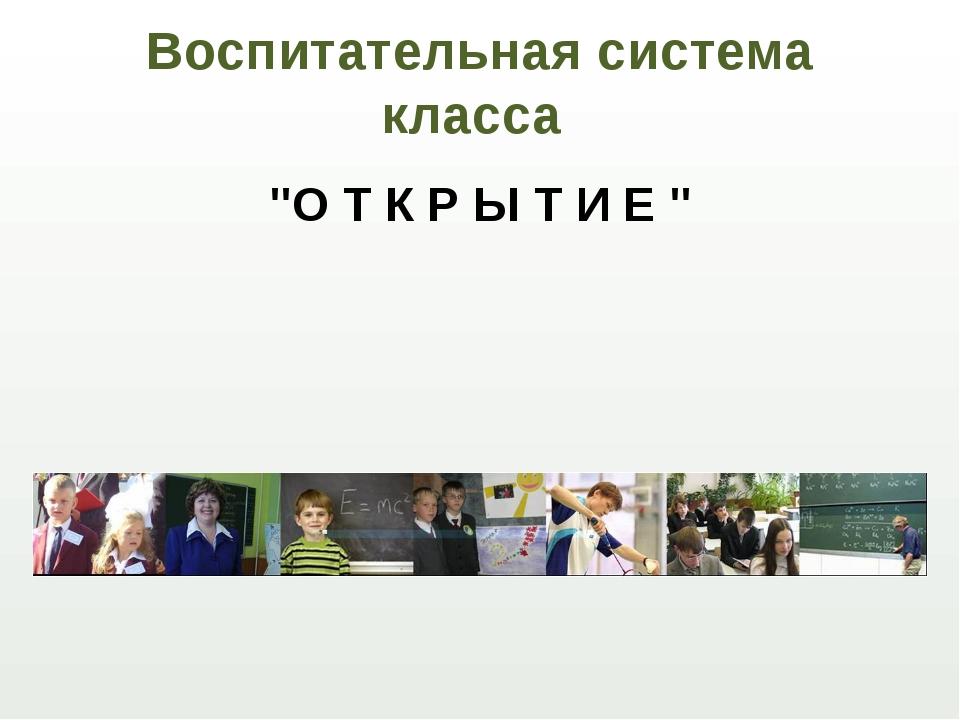 """Воспитательная система класса """"О Т К Р Ы Т И Е """""""