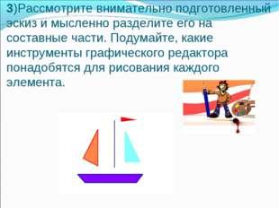 3)Рассмотрите внимательно подготовленный эскиз и мысленно разделите его на с