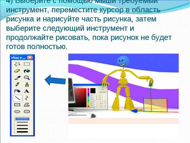 4) Выберите с помощью мыши требуемый инструмент, переместите курсор в область...
