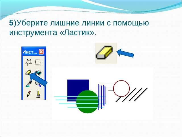 5)Уберите лишние линии с помощью инструмента «Ластик».