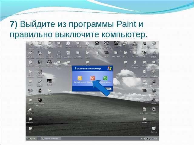 7) Выйдите из программы Paint и правильно выключите компьютер.