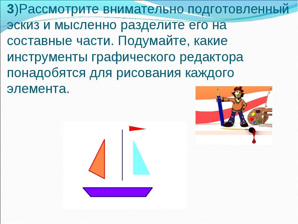 3)Рассмотрите внимательно подготовленный эскиз и мысленно разделите его на с...