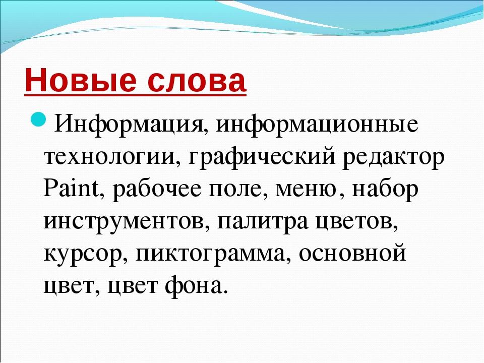 Новые слова Информация, информационные технологии, графический редактор Paint...