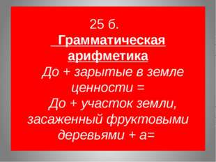 25 б. Грамматическая арифметика До + зарытые в земле ценности = До + участо