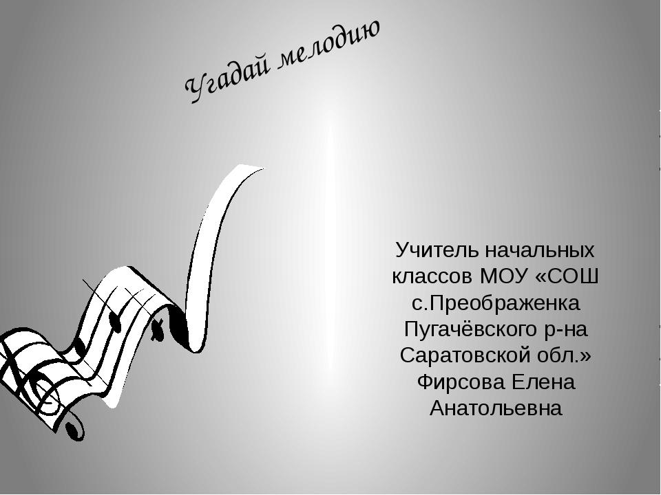 Учитель начальных классов МОУ «СОШ с.Преображенка Пугачёвского р-на Саратовск...