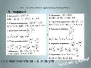 Тест: «Свойства степени с рациональным показателем». I - вариант II - вариант